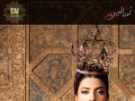 Saadia Mirza Noor-ul-Aine 2 Women Collection 2012