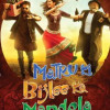 Watch Matru ki Bijli ka Mandola 2013 Movie Details Online