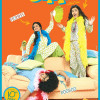 Watch Gippi 2013 Movie Details Online