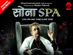 Watch Sona Spa 2013 Movie Details Online