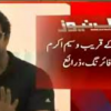 Waseem Akram's Car Under Attack in Karachi