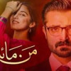 Mann Mayal rating is breaking Humsafar record
