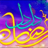 Dil Dil Ramadan Geo Biggest Transmission Ever