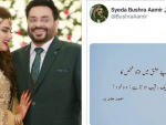 First Wife & Daughter of Amir Liaquat Message on 2nd Marriage