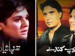 PTV Drama Serial Telecast in Saudi Arabia