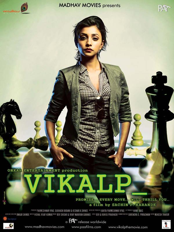 Vikalp Bollywood Movie