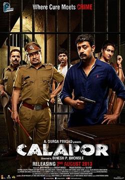 Movie Calapor 2013 Movie Poster