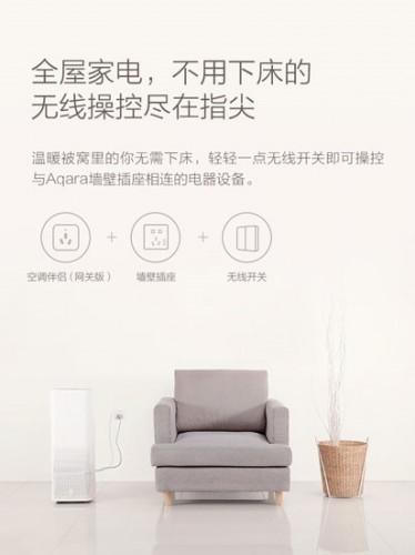 Xiaomi Smart Bedroom