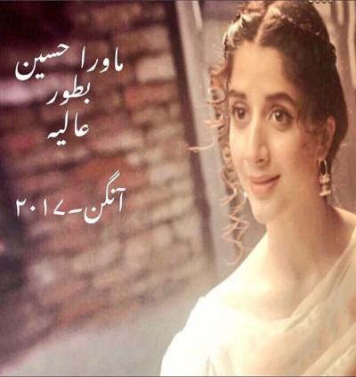 mawra new drama
